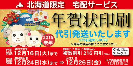 nenga_banner_3.jpg